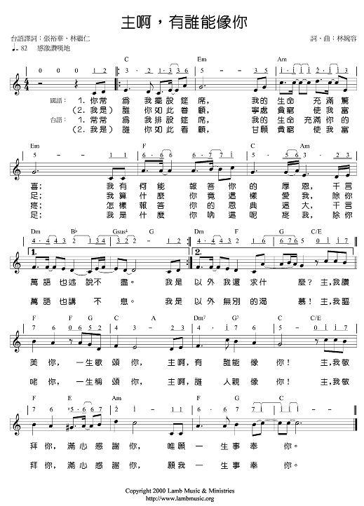 啊,有谁能像你歌谱小羊诗歌歌谱基督教简谱网歌谱网