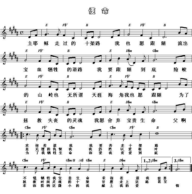 使命歌谱其他专辑歌谱基督教简谱网歌谱网 诗歌大全五线谱 钢琴谱 圣