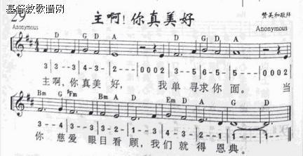 主啊,你真好 钢琴谱基督教简谱网歌谱网