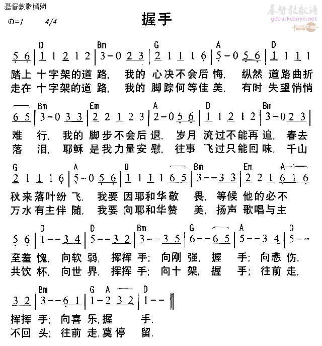 握手 简谱 基督教简谱网歌谱网 诗歌大全五线谱 钢琴谱 圣歌韩国英文网