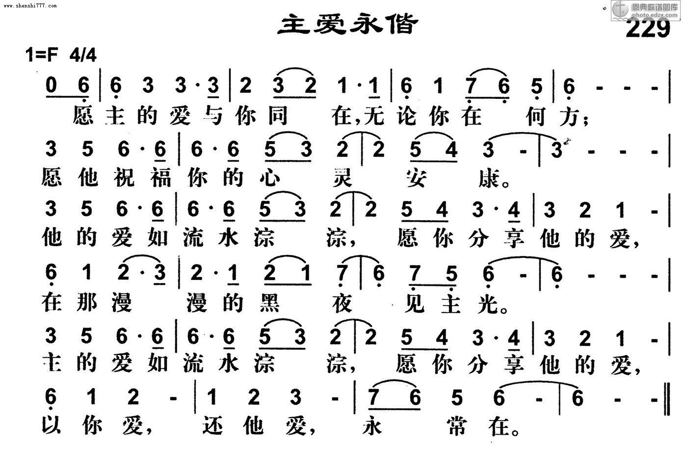 雅歌700首 基督教歌谱网基督教简谱网歌谱网 诗歌