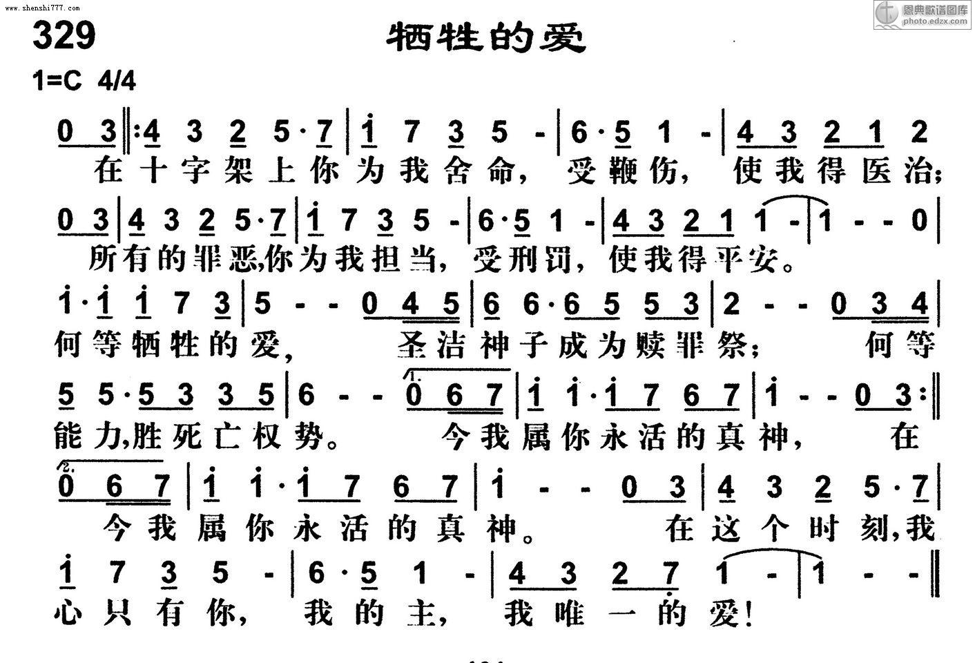 329首牺牲的爱 基督教歌谱赞美诗歌谱 -329首牺牲的爱