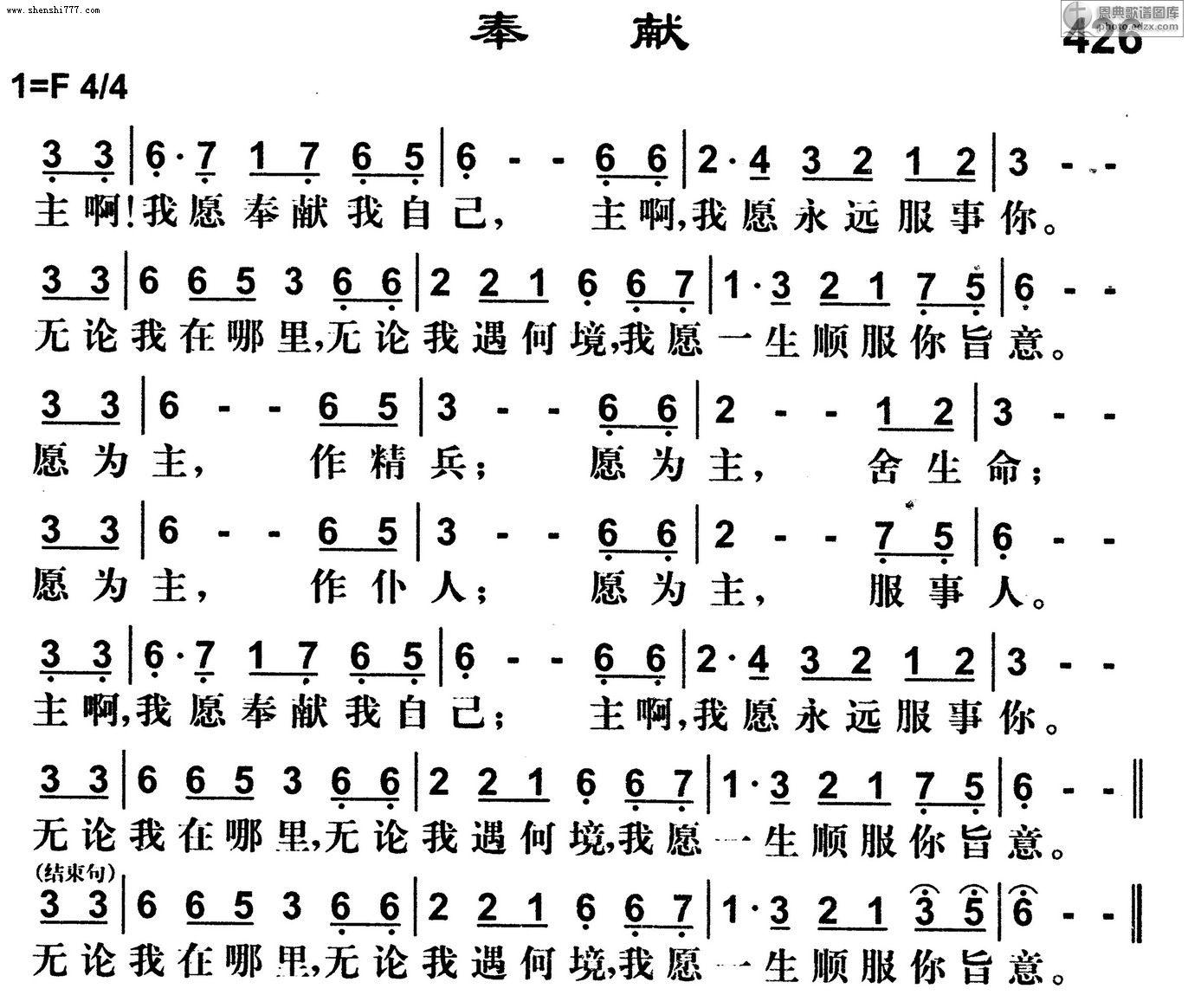 426首奉献 基督教歌谱赞美诗歌谱 -426首奉献