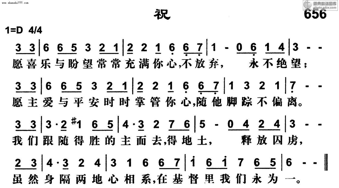 6首祝 基督教歌谱赞美诗歌谱 -656首祝