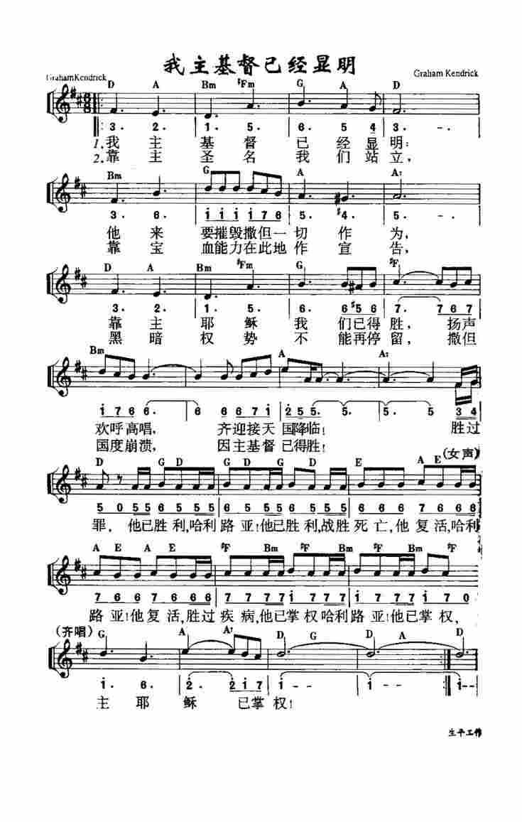第264首 - 我主基督已经显明-敬拜赞美-基督教歌谱网