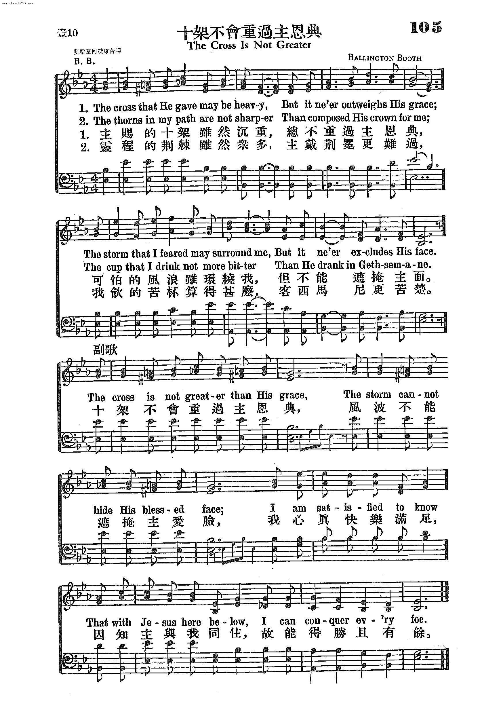 第105首 -十架不会重过主恩典-歌谱综合-基督教歌谱网