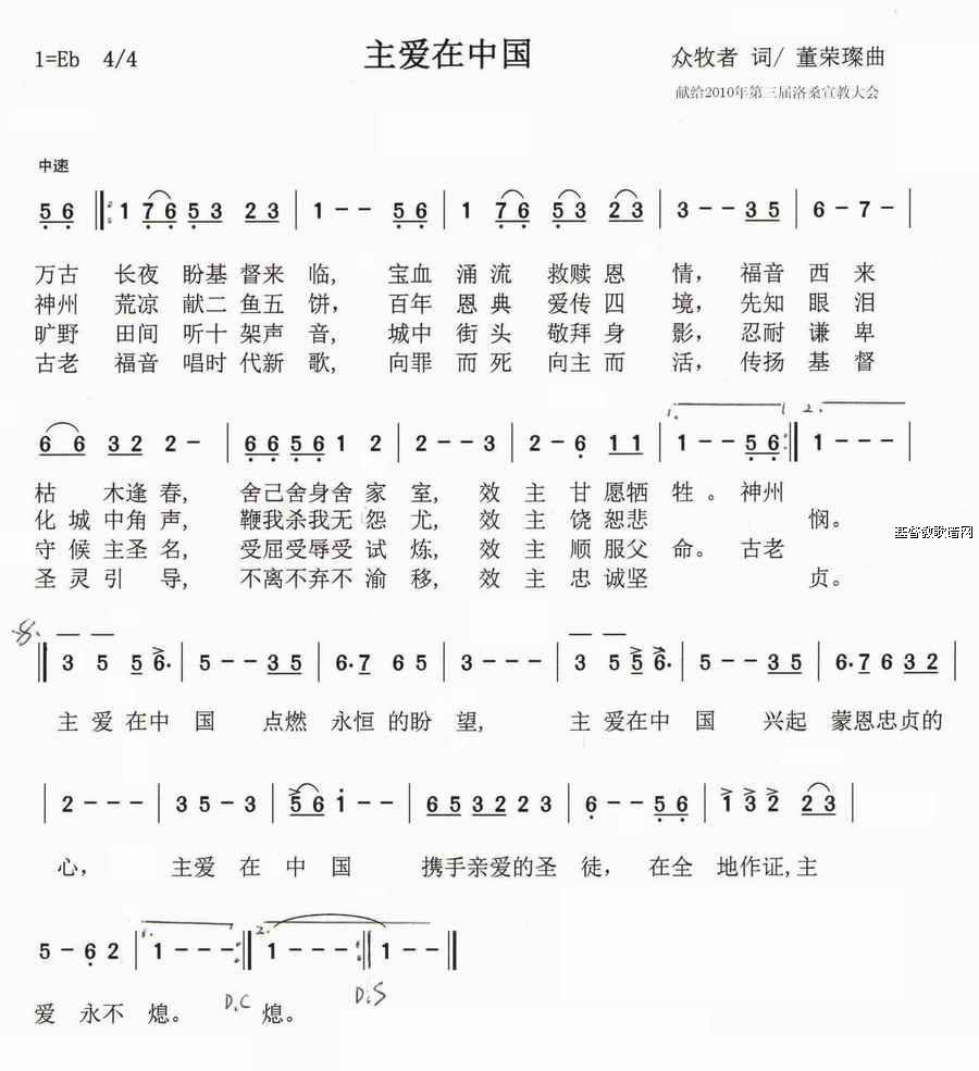 主爱在中国歌谱基督教简谱网歌谱网