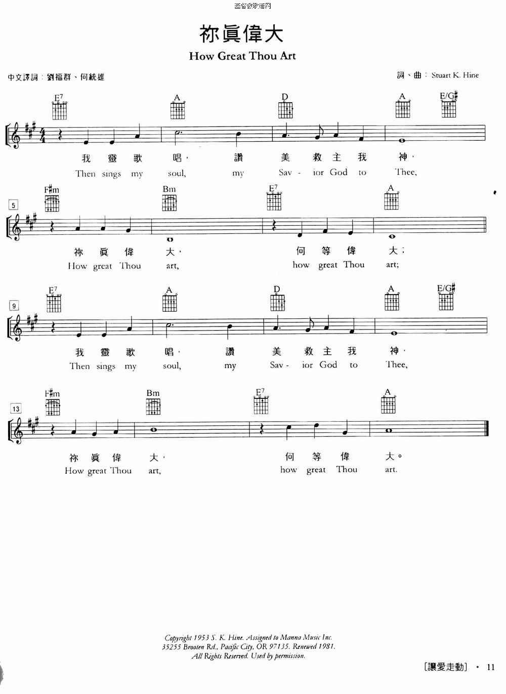 祢真伟大单曲五线谱版基督教简谱网歌谱网