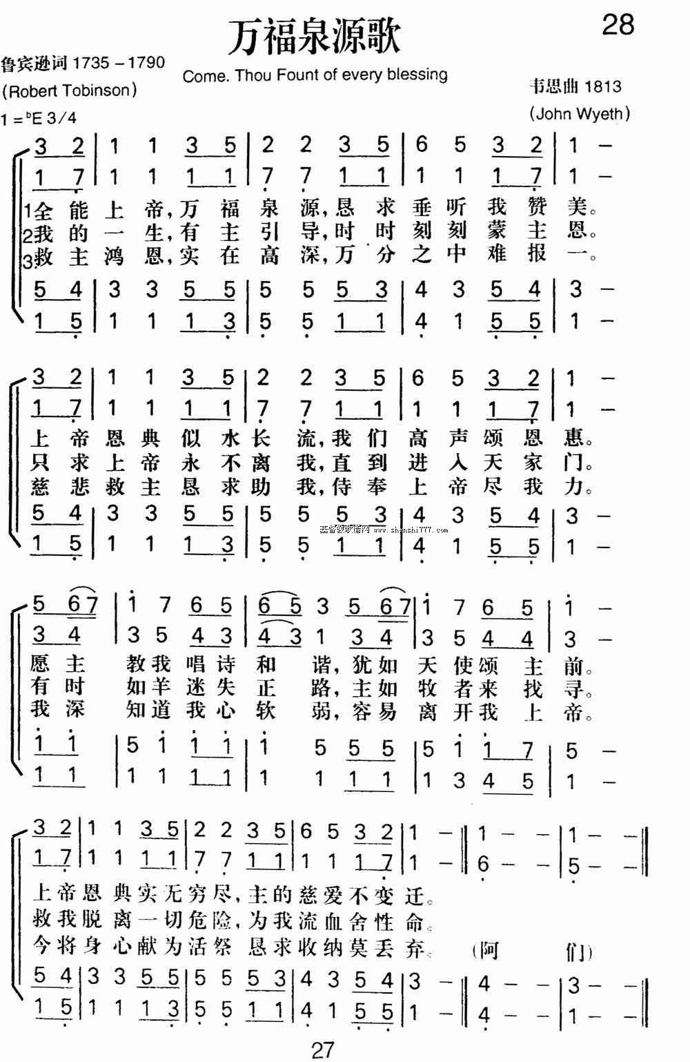 万福泉源歌基督教简谱网歌谱网
